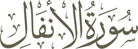سورة الأنفال مترجمه بالانجليزية